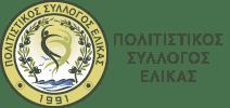 Πολιτιστικός Σύλλογος Ελίκας Λακωνίας Λογότυπο