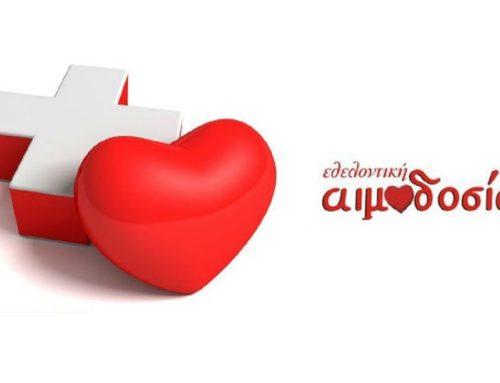 Αιμοδόσια Πολιτιστικού Συλλόγου στις 3 Ιανουαρίου