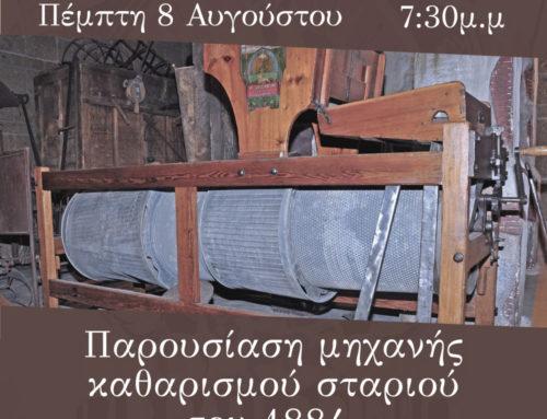 Παρουσίαση μηχανής καθαρισμού σιταριού του 1884