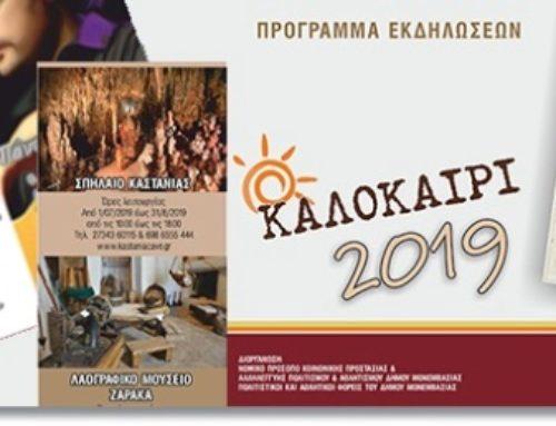 Πρόγραμμα καλοκαιρινών εκδηλώσεων Δήμου Μονεμβασίας