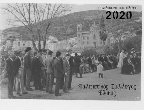 Ημερολόγιο 2020 από το σύλλογο